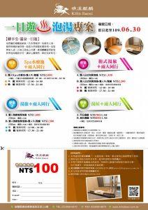 1090103一日遊泡湯專案DM設計