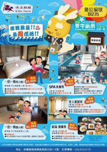2019 台北國際夏季旅展EDM_001
