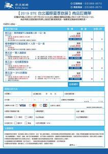 2019 台北國際夏季旅展EDM_002