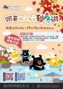 1080826秋冬遊三件式2