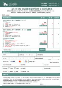 2020夏季旅展訂購單